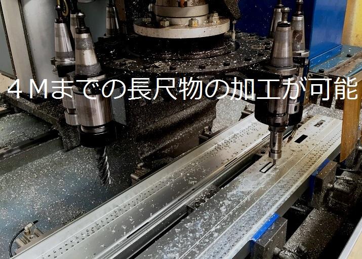アルミ押出し材の加工品や加工組立品