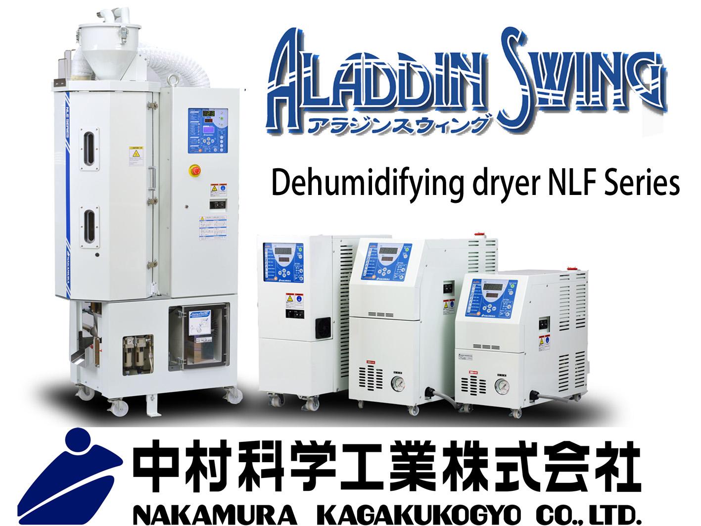 除湿乾燥機 ホッパードライヤ 金型温度調節機
