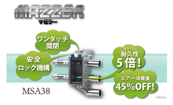 (材料混合機) 時間比例方式混合機「マゼラー」 MSA38